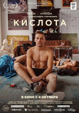 Кислота (2018) — КиноПоиск » Freewka.com - Смотреть онлайн в хорощем качестве
