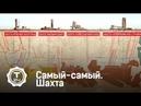 Шахта Черемуховская-Глубокая   Самый-самый   Т24