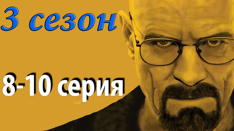 8-10 серия 2 сезон Во Все Тяжкие /Breaking Bad /s02e08 | s02e09 | s02e010