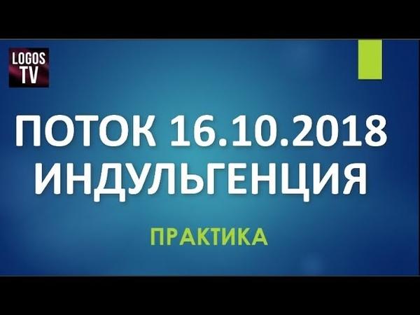 ИНДУЛЬГЕНЦИЯ ПОТОК 16102018