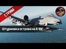 Штурмовка острова на A-10C Warthog (DCS World stream) | WaffenCatLive