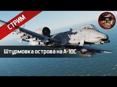 Штурмовка острова на A 10C Warthog DCS World stream WaffenCatLive