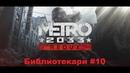 Библиотекари 10 Metro 2033 Redux