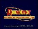 Московская игровая система Джекпот (ноябрь 2003) Реклама (Джекпот по-простому)