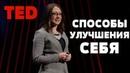 TED | СПОСОБЫ УЛУЧШЕНИЯ СЕБЯ