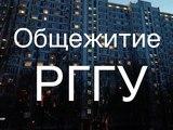 Общежитие РГГУ - взгляд изнутри