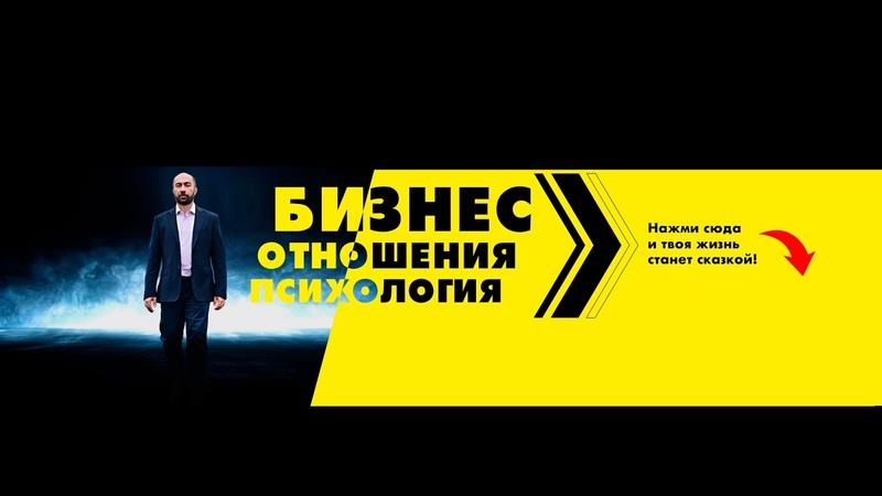 Прямая трансляция пользователя Супер-психология - Константин Довлатов