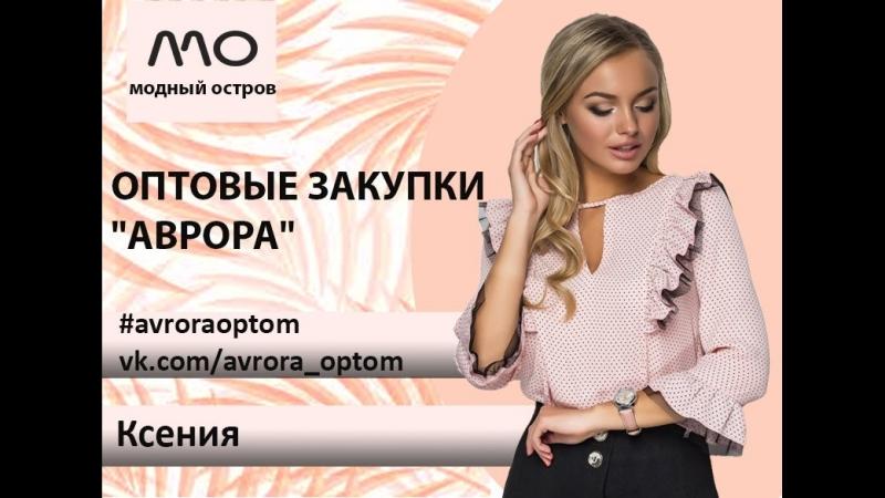 СПОРТИВНЫЙ КОСТЮМ 19130/1 Оптовые закупки Аврора