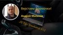 JS Tgn Weekends 12 | Верстаем формочки! | Андрей Миськов