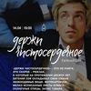 """Евгений Соя """"Держи Чистосердечное"""" 14.04 НСК"""