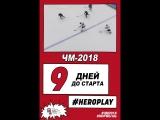 9 дней до старта ЧМ-2018