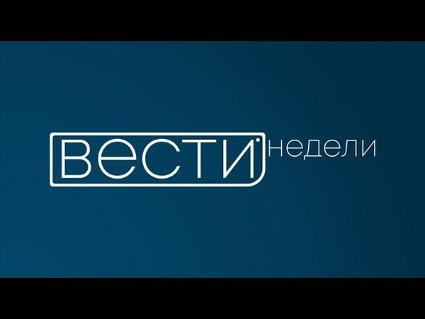 Вести недели 12 (17.01.19)