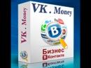 Как получать клиентов из ВКонтакте. Настройка VkMoney
