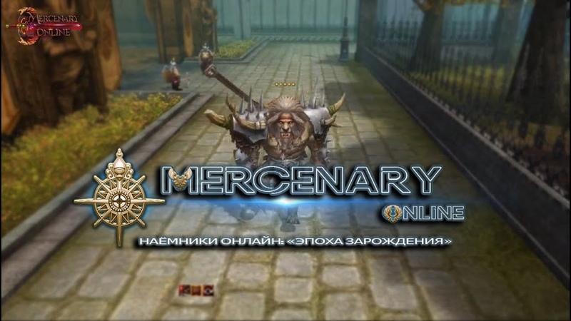 Наёмники Онлайн: «Эпоха зарождения» Mercenary Online Promo