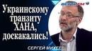 Сергей Михеев: Украинскому транзиту ХАНА, допрыгались!