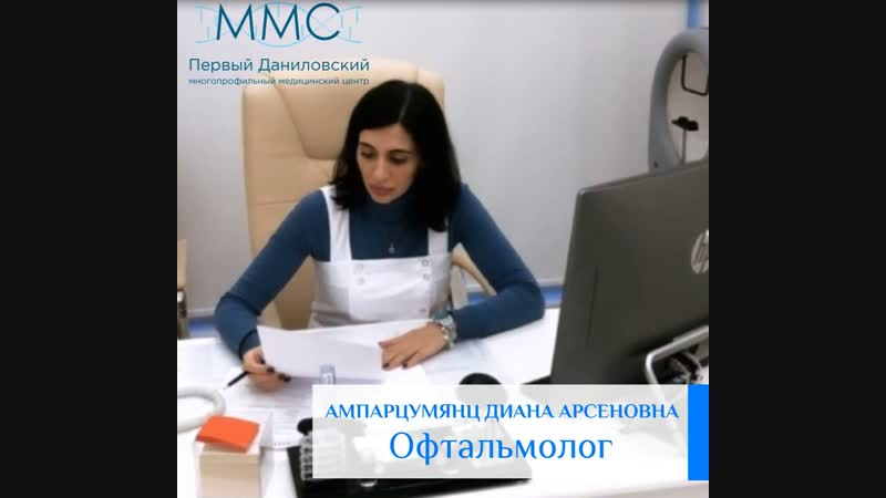 Офтальмолог в ММС