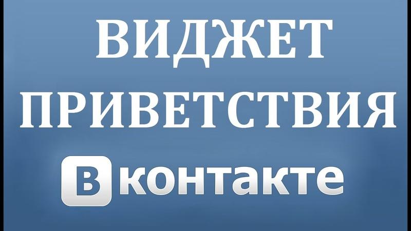 Как сделать виджет приветствия в группе ВК (Вконтакте)