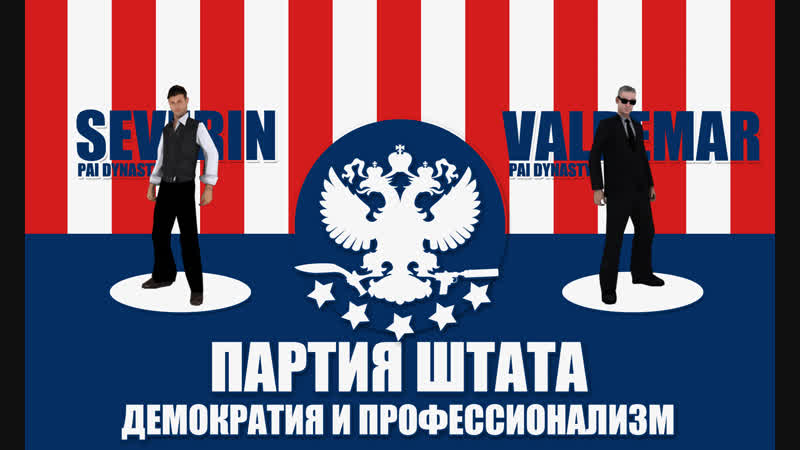 Кандидат в президенты Valdemar Pai и Severin Pai