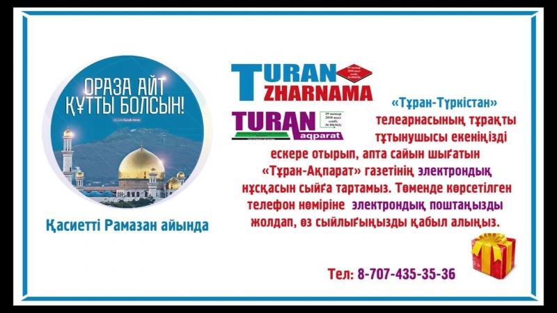 Түркістан_анонс электронды почта