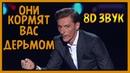 8D звук ЮМОР НА ТВ - 12 МЕТРОВАЯ ПАУТИНА ИЗ СПЕРМЫ