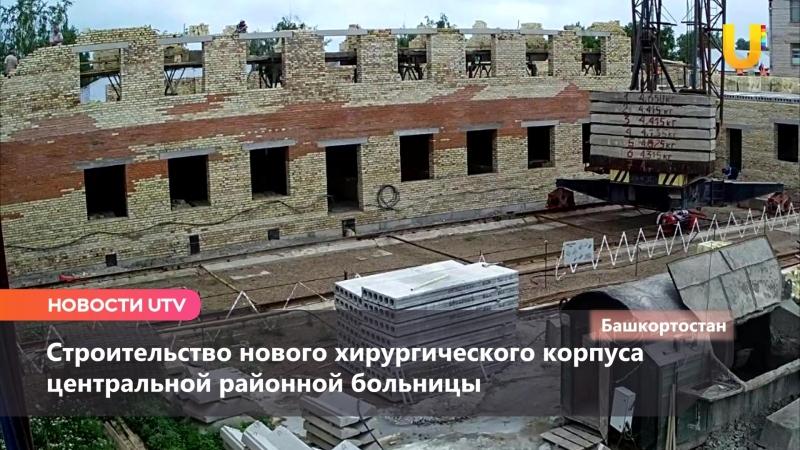 Новости Уфимского района (Иглино, Языково, Кармаскалы) за 17 июля