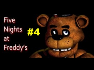 Прохождение игры Five Nights at Freddy's. НОЧЬ 4. Хитрости аниматроников. Ермаков Александр.