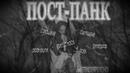 ПОСТ-ПАНК [СОБРАНИЕ II] / POST-PUNK [SOBRANIE II] coldwave - darkwave - gothicrock - lo-fi
