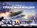 Танки ОнлайнFavorite TanksLP453НОВЫЙ НАБОР ТРАСФОРМАЦИЯ УЖЕ ЗАВТРА В ИГРЕ!