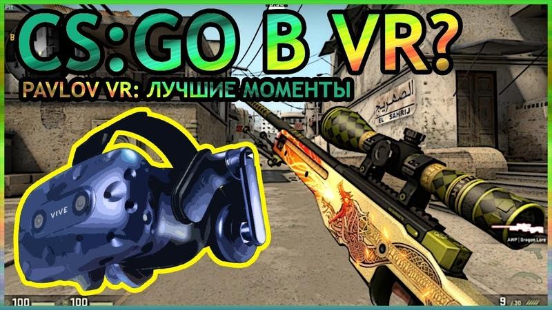 CS: GO в VR? | Pavlov VR лучшие моменты