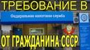 Требование в ФНС об отказе уплаты налогов РФ 14 08 2018