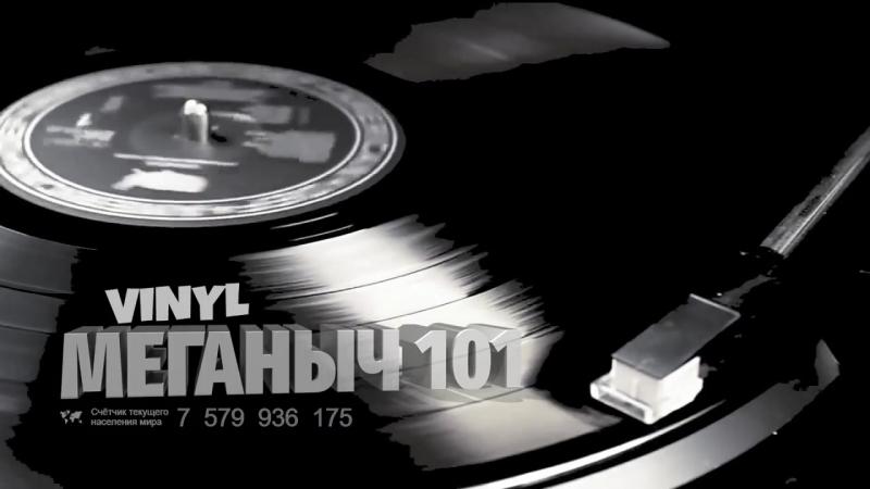 МЕГАНЫЧ LIVE ОБЫЧНАЯ ИСТОРИЯ ЖИЗНИ ПОСЛЕ РАЗВОДА 📣 меганыч vinyl 16 мотивация для мужчин слушать до свадьбы