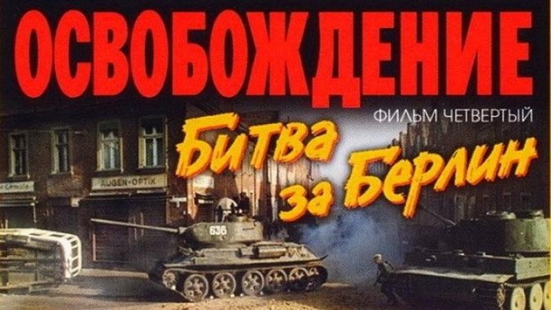 Освобождение. Битва за Берлин (1971)