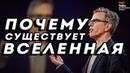 ПОЧЕМУ СУЩЕСТВУЕТ ВСЕЛЕННАЯ Джим Холт TED на русском
