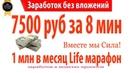 7500 руб - Реально Легкий Заработок в интернете Без вложений и риска потерять деньги