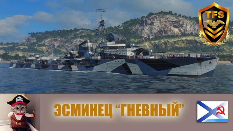 World of Warships - Эсминец Гневный / DD Gnevniy. Первый из легендарных.