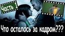Обзор фильма Время 2011 Что осталось за кадром Часть 1