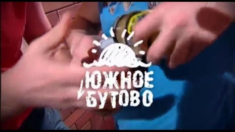 Южное Бутово 1 Сезон 1 Серия 10