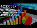 4 способа оптимизировать контекстную рекламу Яндекс.Директ и Google Ads для мобильных устройств