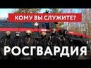 Армия Росгвардия Полиция кому вы служите Обращение Александра Евдокимова