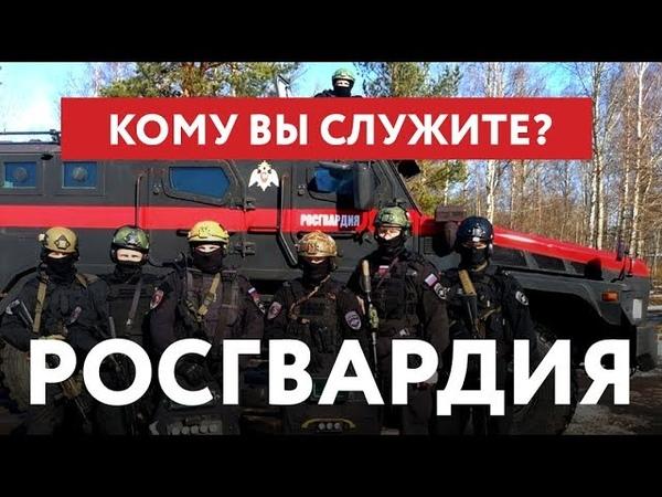 Армия, Росгвардия, Полиция кому вы служите? Обращение Александра Евдокимова