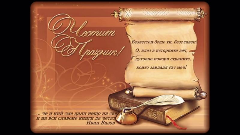 24 мая - Праздник славянской писменности и культуры!