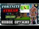 FORTNITE ☢ Новый предмет оружие ДИНАМИТ скоро в игре