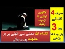 Best Dua e Hajaat wazifa for all problems 3 bar parhe insha Allah har murad puri hogi