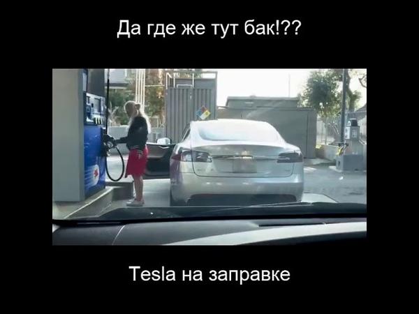 Tesla на бензиновой заправке Блондинка - Tesla at gasoline refueling Blonde girl..)