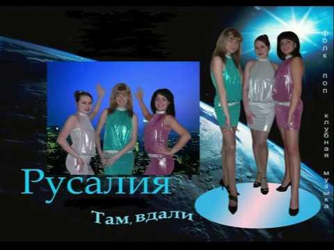Группа РУСАЛИЯ. Там, вдали... Рук.А.Наумов
