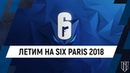 Летим в Париж на Six Major Paris 2018 ✈️