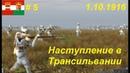 Battle of Empires: 1914-1918, Австро-Венгрия 5. Миссия Наступление в Трансильвании 1.10.1916 г.