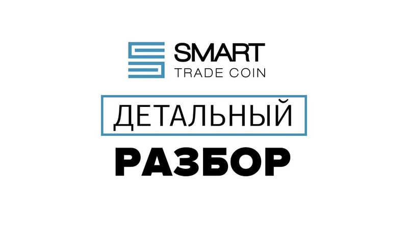 Детальный разбор Smart Trade Coin