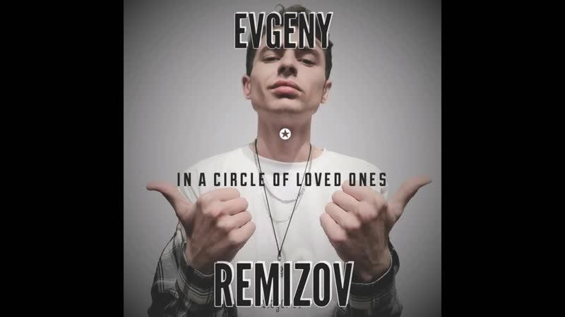 Евгений Ремизов - IN A CIRCLE OF LOVED ONESSLAYD.ev [DEMO] 30 DECEMBER