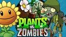 Plants vs. Zombies Растения против зомби 2